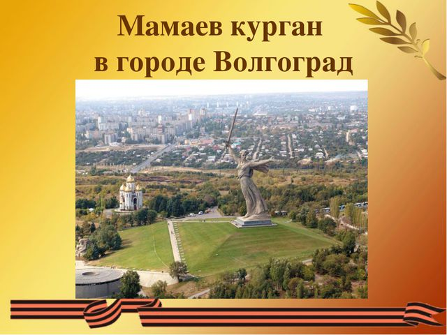 Мамаев курган в городе Волгоград