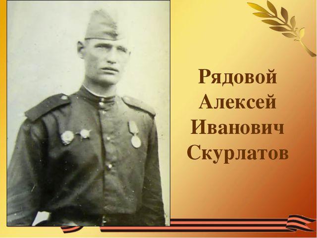 Рядовой Алексей Иванович Скурлатов