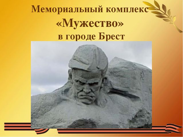 Мемориальный комплекс «Мужество» в городе Брест