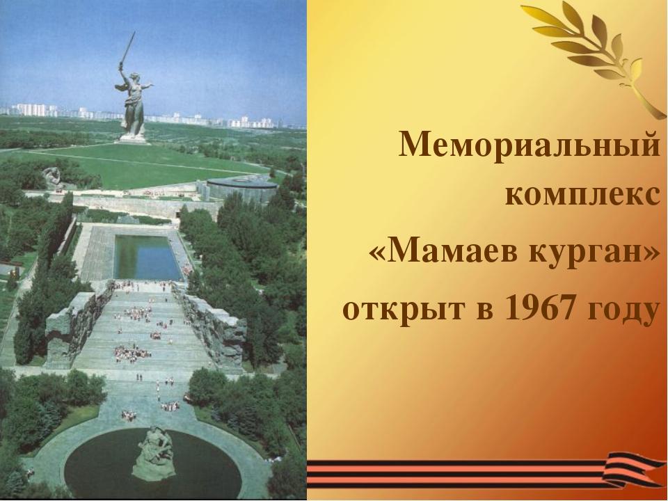 Мемориальный комплекс «Мамаев курган» открыт в 1967 году