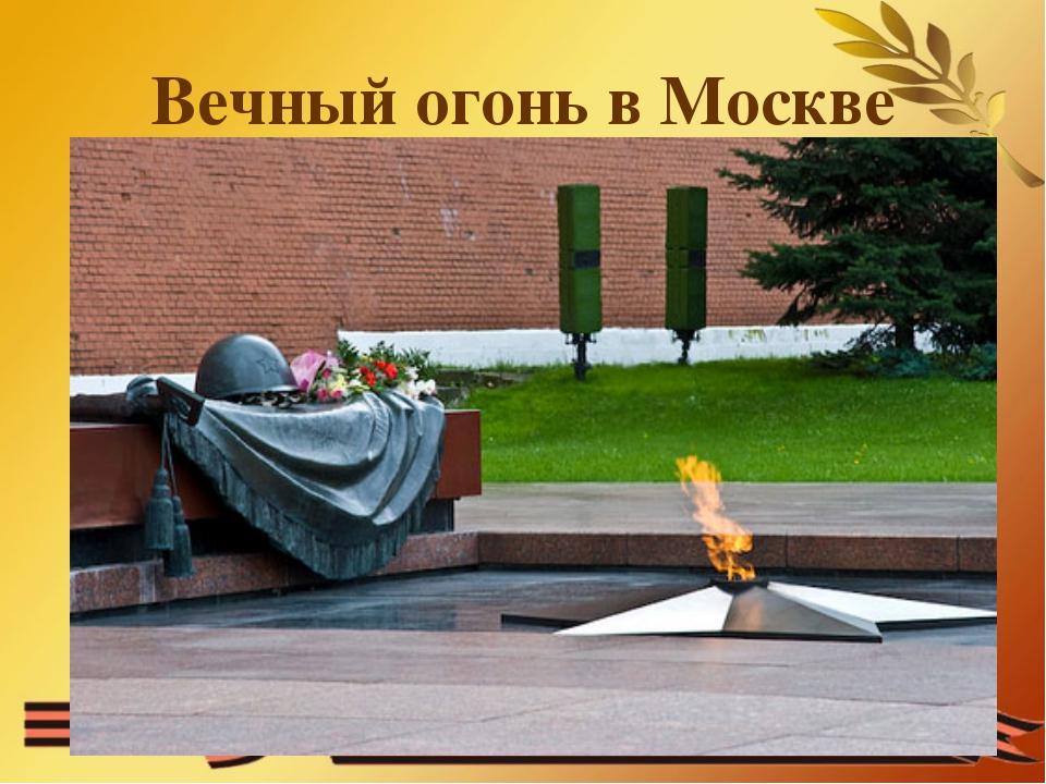 Вечный огонь в Москве