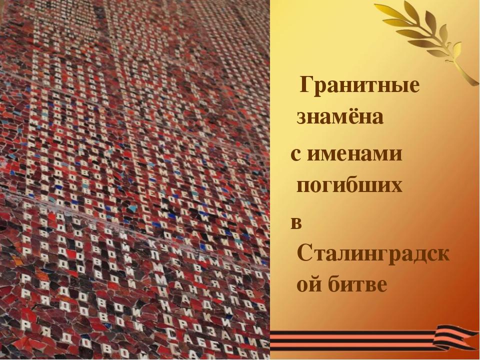 Гранитные знамёна с именами погибших в Сталинградской битве