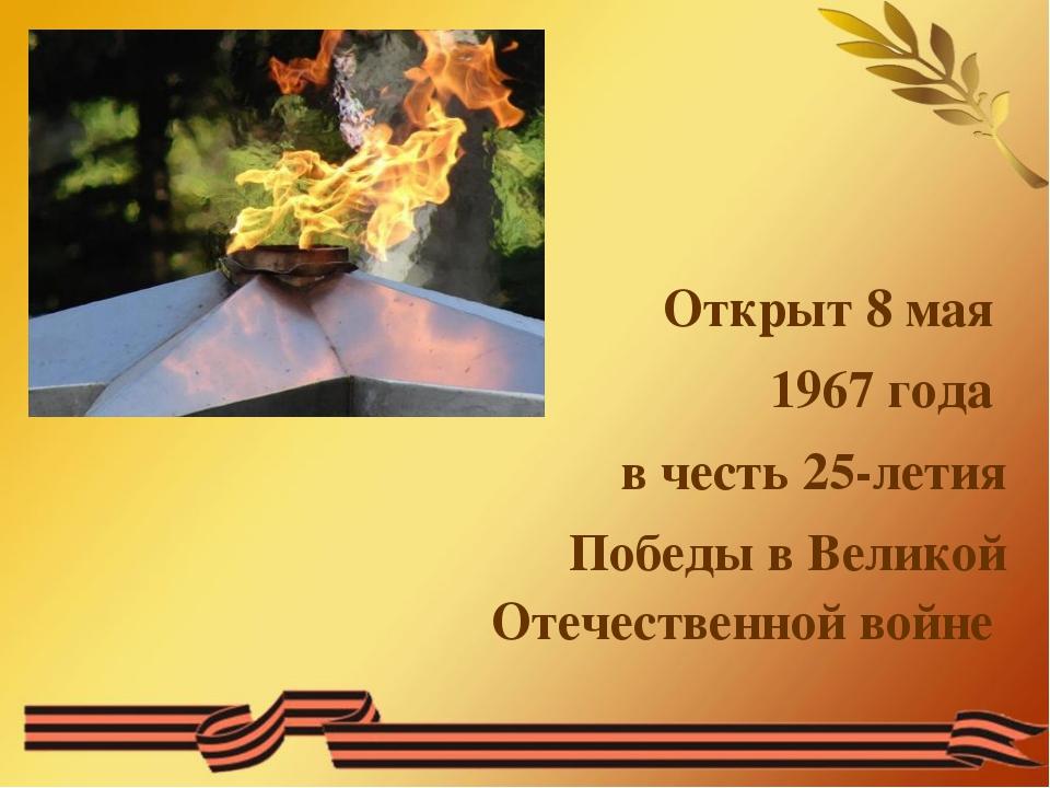 Открыт 8 мая 1967 года в честь 25-летия Победы в Великой Отечественной войне