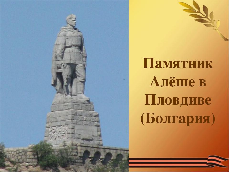 Памятник Алёше в Пловдиве (Болгария)