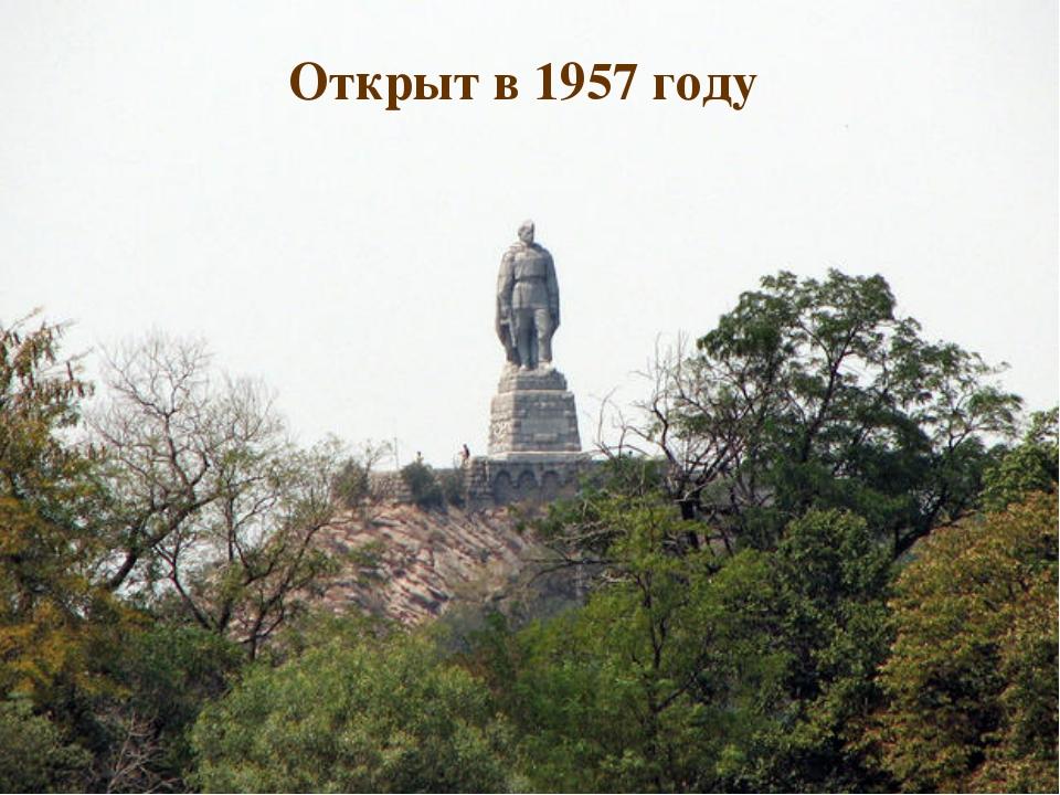 Открыт в 1957 году