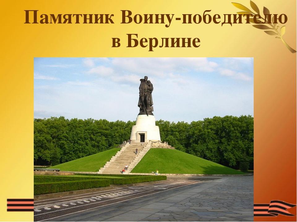 Памятник Воину-победителю в Берлине
