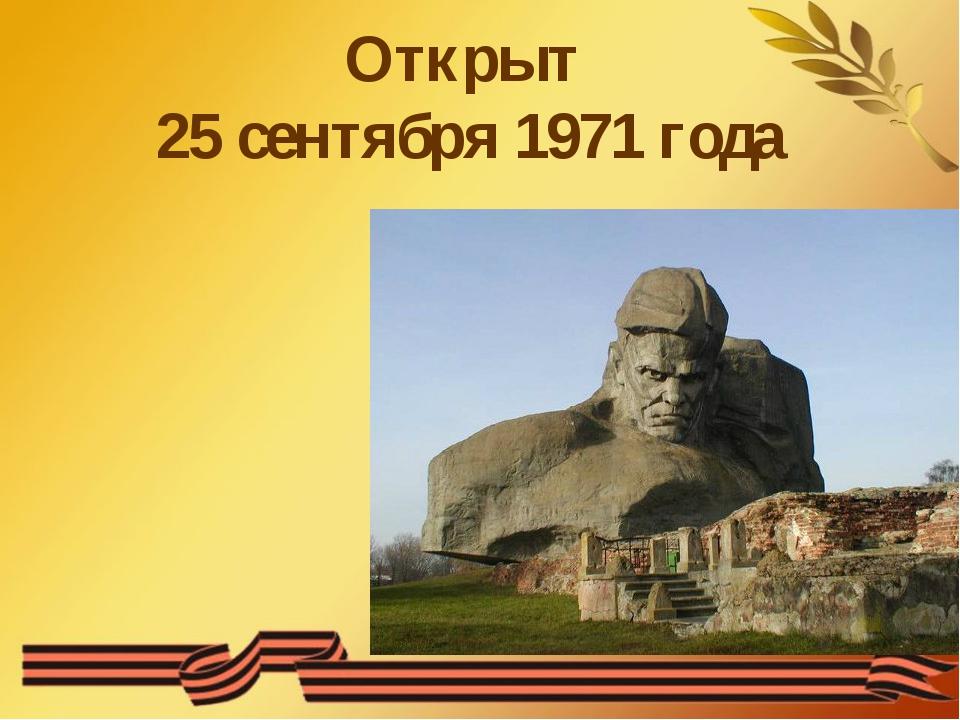 Открыт 25 сентября 1971 года