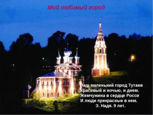 * Мой любимый город Наш маленький город Тутаев Красивый и ночью, и днем. Жемч