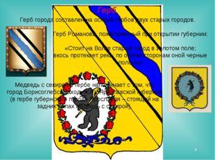 * Герб города составлен на основе гербов двух старых городов. Герб Герб Роман