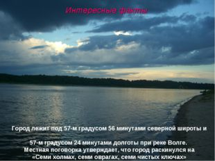 * Город лежит под 57-м градусом 56 минутами северной широты и 57-м градусом 2