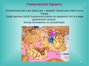 * Изобретение местных умельцев - пекарей, принесших известность городу. Предс