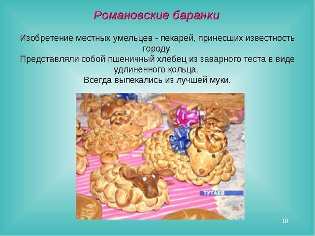 * Изобретение местных умельцев - пекарей, принесших известность городу. Предс...