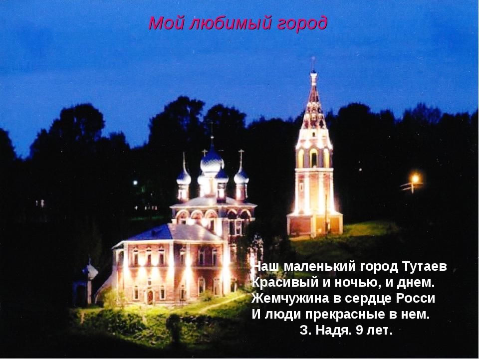 * Мой любимый город Наш маленький город Тутаев Красивый и ночью, и днем. Жемч...