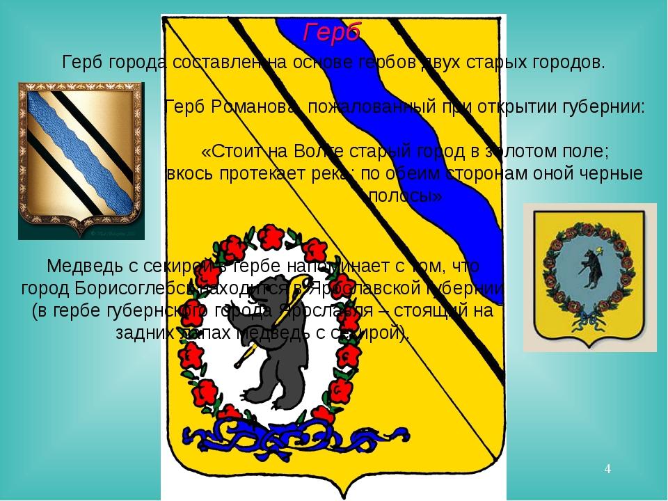 * Герб города составлен на основе гербов двух старых городов. Герб Герб Роман...