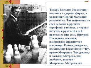Токарь Василий Звездочкин выточил из дерева форму, а художник Сергей Малютин