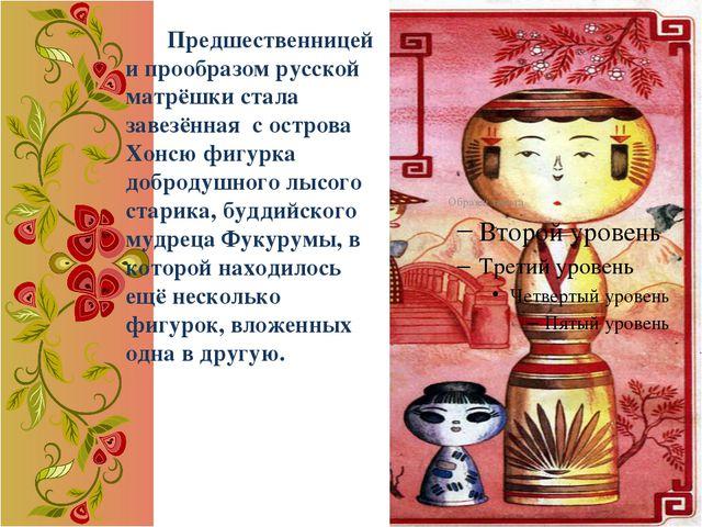 Предшественницей и прообразом русской матрёшки стала завезённая с острова Хо...