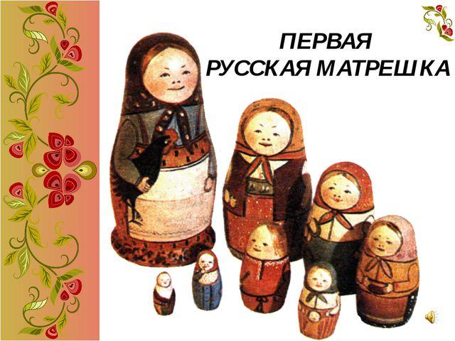 ПЕРВАЯ РУССКАЯ МАТРЕШКА