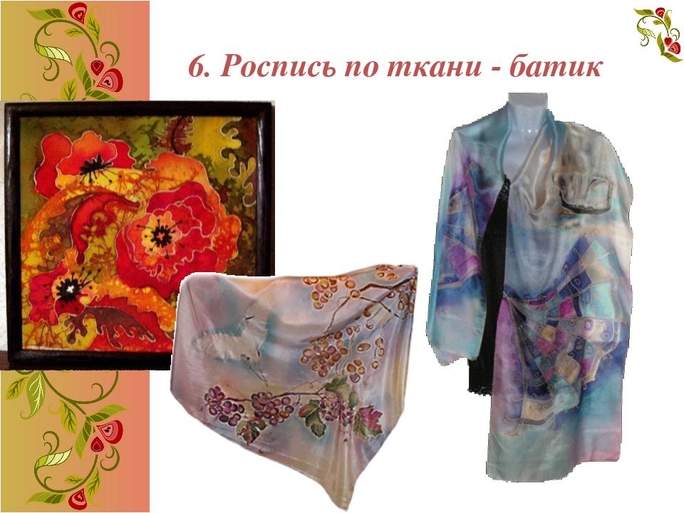 6. Роспись по ткани - батик