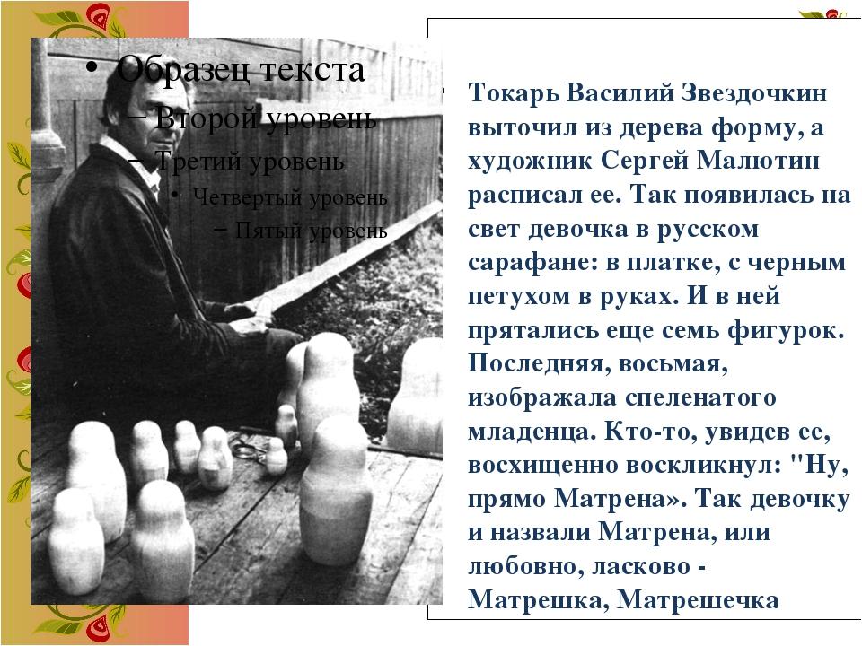 Токарь Василий Звездочкин выточил из дерева форму, а художник Сергей Малютин...