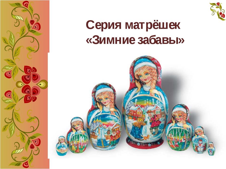 Матрешка 5 кукольная с ромашкой и ягодами 9х17 см