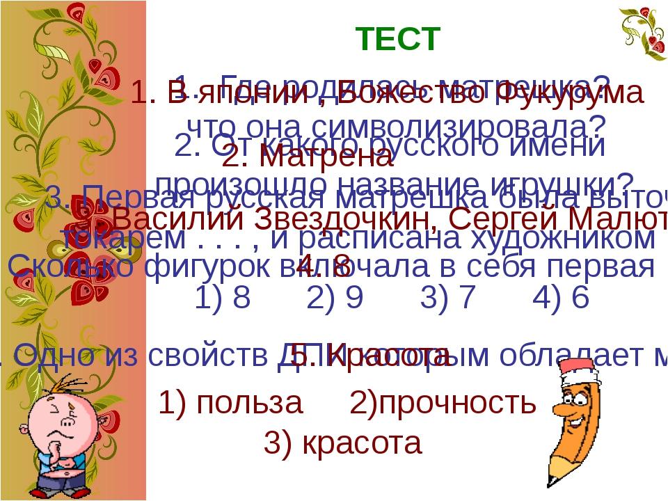 2. От какого русского имени произошло название игрушки? 1. Где родилась матре...