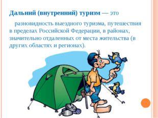 Дальний (внутренний)туризм— это разновидность выездного туризма, путешестви