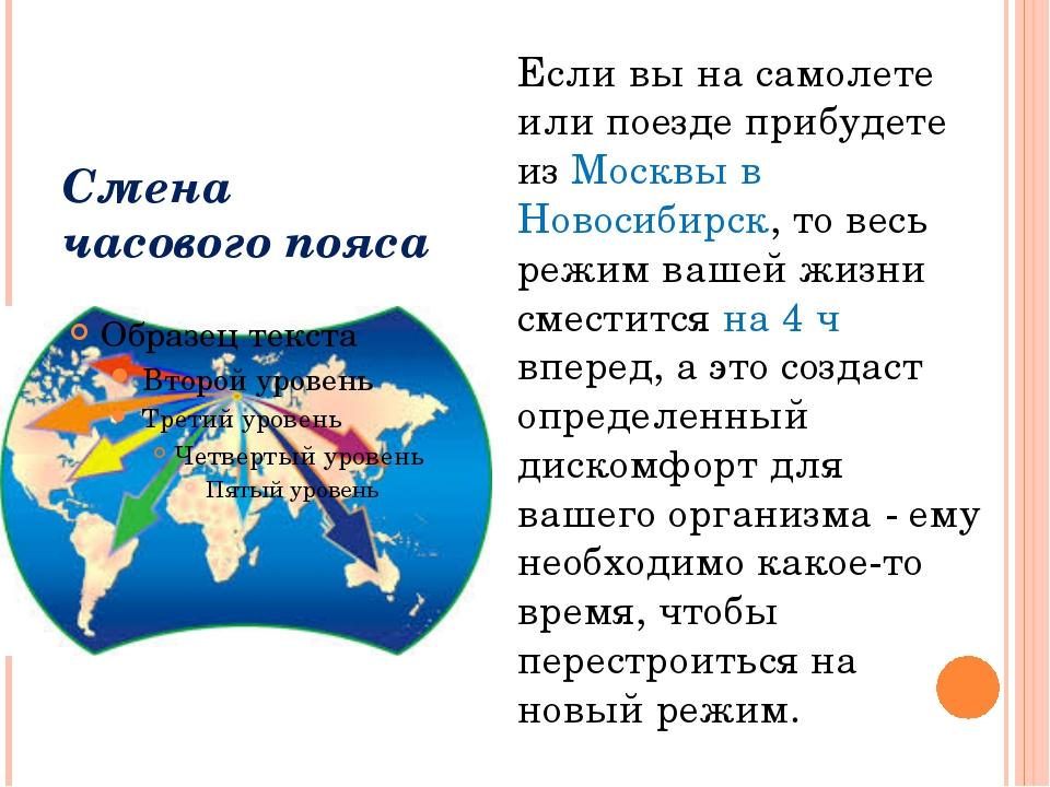 Смена часового пояса Если вы на самолете или поезде прибудете из Москвы в Нов...