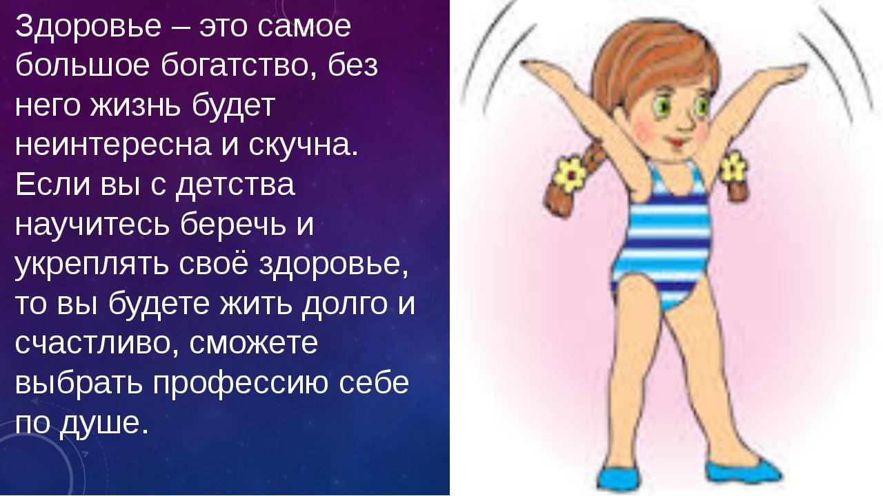 Здоровье – это самое большое богатство, без него жизнь будет неинтересна и ск...