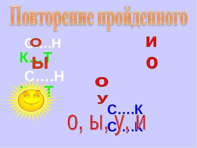 С….Н К…Т С….Н К…Т С….К С….К