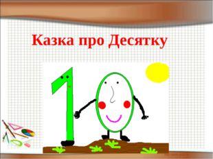Казка про Десятку