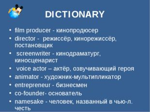 DICTIONARY film producer - кинопродюсер director - режиссёр, кинорежиссёр, по