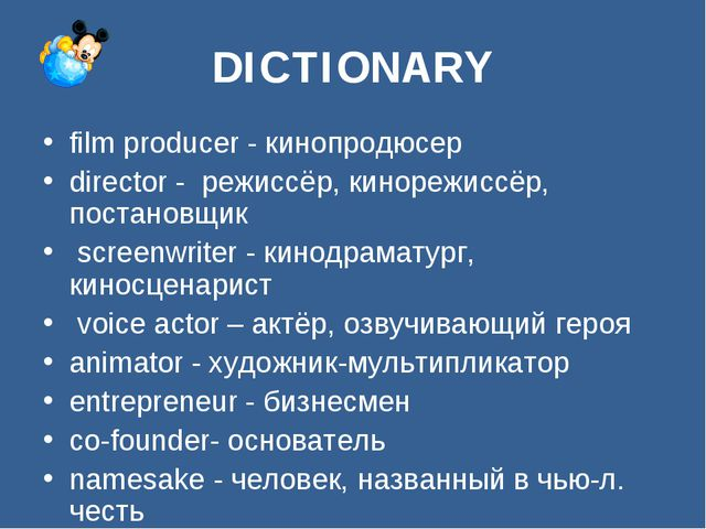 DICTIONARY film producer - кинопродюсер director - режиссёр, кинорежиссёр, по...