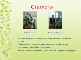 Статисты Изучить видовой состав комнатных растений кабинетов школы. Определит