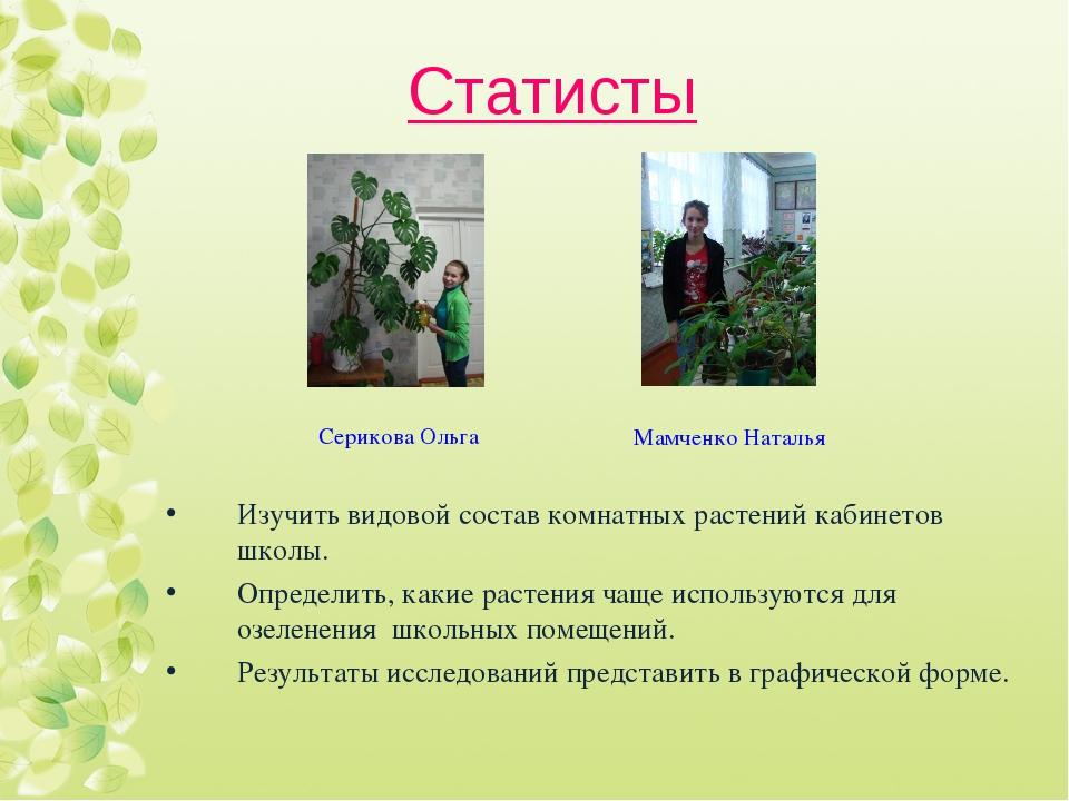 Статисты Изучить видовой состав комнатных растений кабинетов школы. Определит...