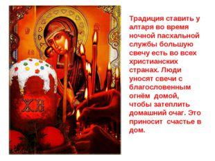 Традиция ставить у алтаря во время ночной пасхальной службы большую свечу ест