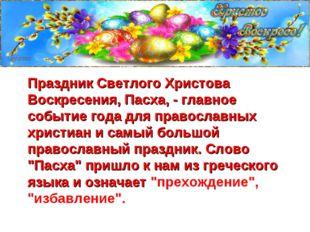 Праздник Светлого Христова Воскресения, Пасха, - главное событие года для пр