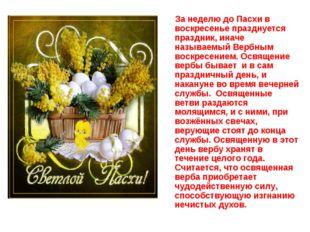 За неделю до Пасхи в воскресенье празднуется праздник, иначе называемый Верб