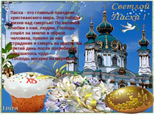 Пасха - это главный праздник христианского мира. Это победа жизни над смертью