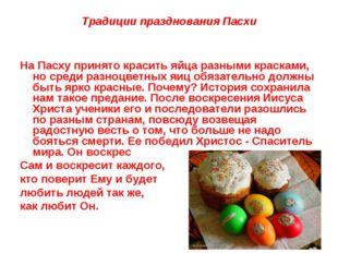 Традиции празднования Пасхи На Пасху принято красить яйца разными красками, н