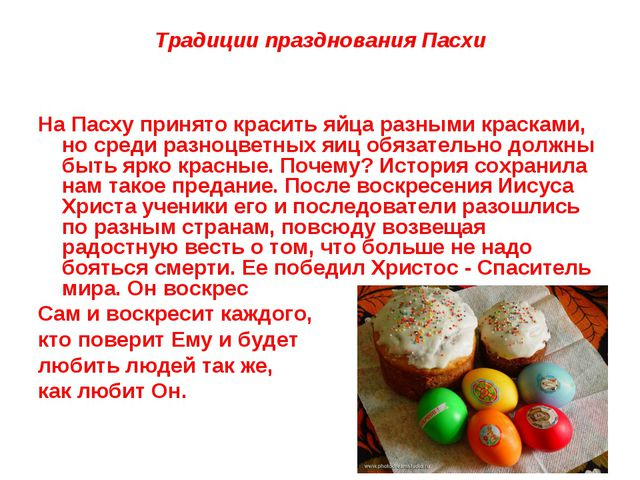 Традиции празднования Пасхи На Пасху принято красить яйца разными красками, н...