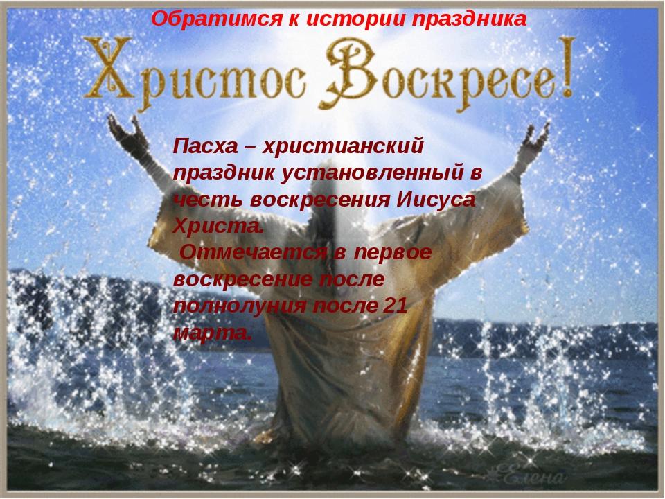 Обратимся к истории праздника Пасха – христианский праздник установленный в ч...