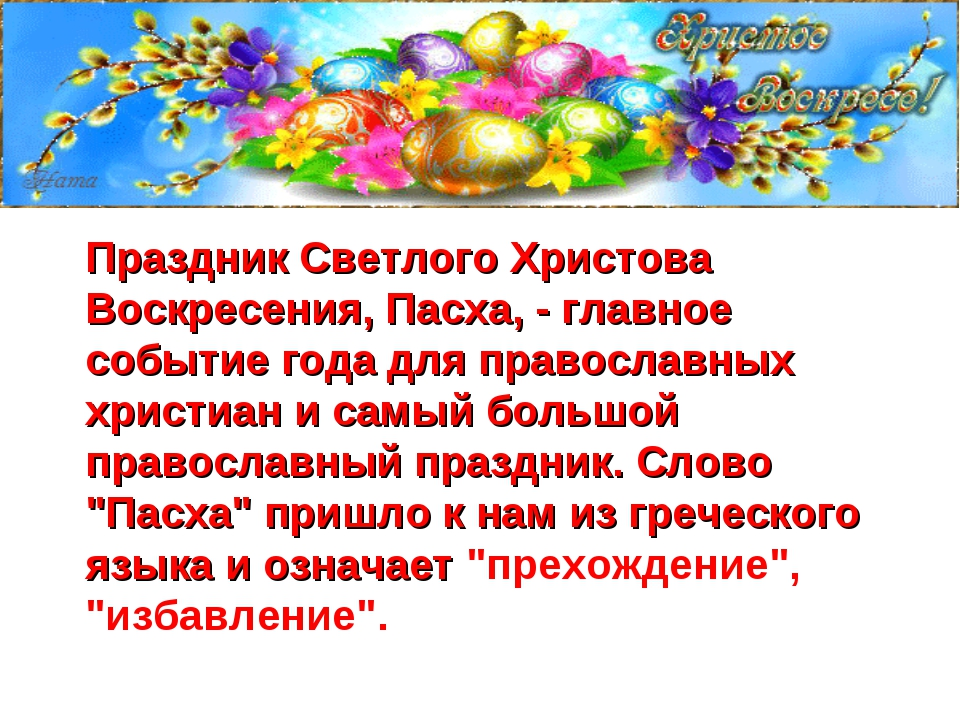 Праздник Светлого Христова Воскресения, Пасха, - главное событие года для пр...