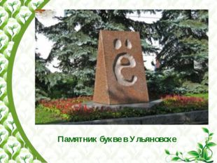 Памятник букве в Ульяновске
