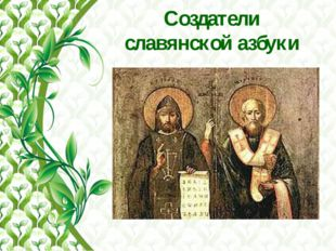 Создатели славянской азбуки