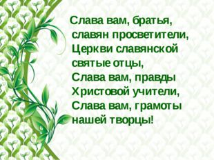 Слава вам, братья, славян просветители, Церкви славянской святые отцы, Слава