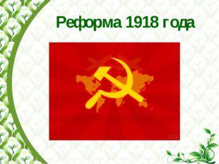 Реформа 1918 года