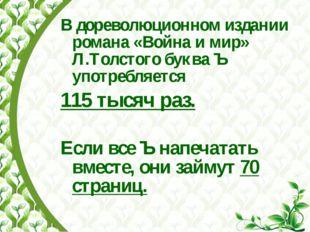 В дореволюционном издании романа «Война и мир» Л.Толстого буква Ъ употребляет