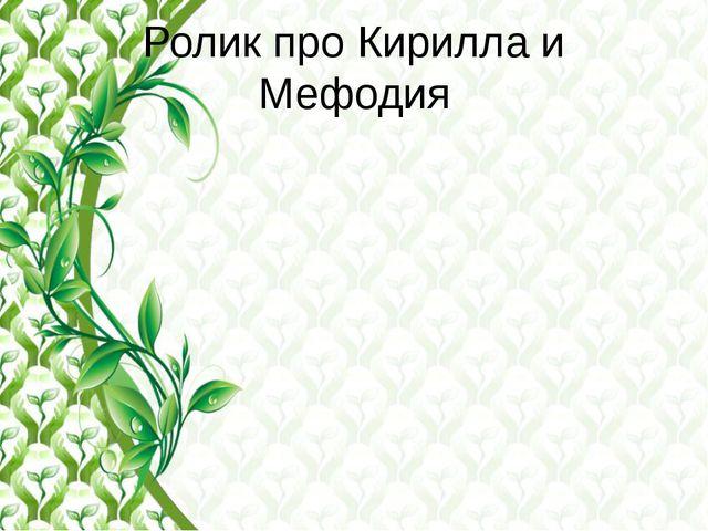 Ролик про Кирилла и Мефодия