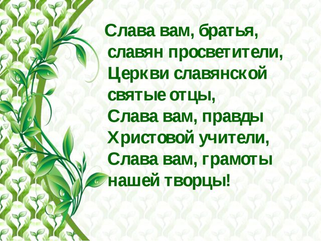 Слава вам, братья, славян просветители, Церкви славянской святые отцы, Слава...