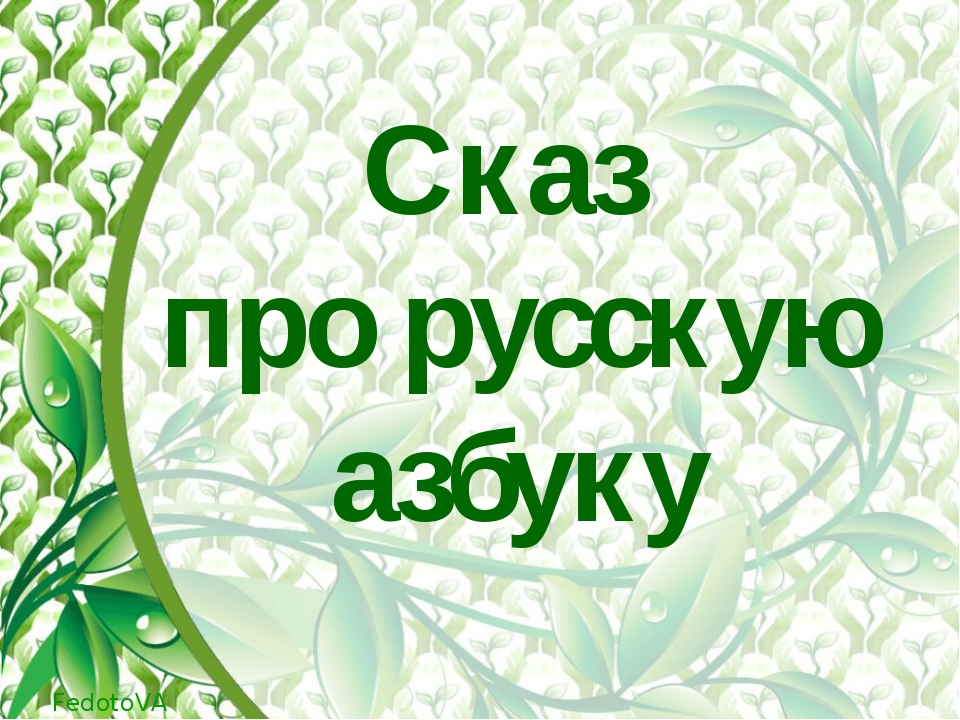 Сказ про русскую азбуку FedotoVA